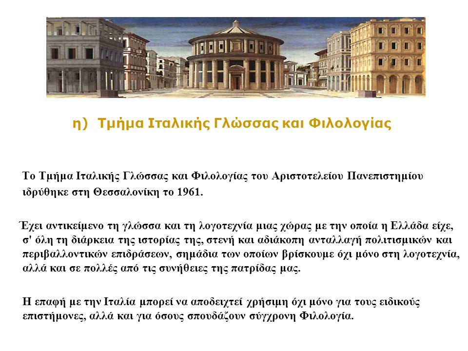 η) Τμήμα Ιταλικής Γλώσσας και Φιλoλoγίας