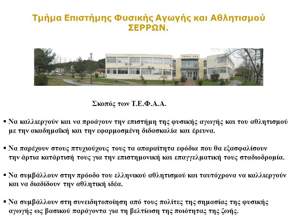 Τμήμα Επιστήμης Φυσικής Αγωγής και Αθλητισμού ΣΕΡΡΩΝ.