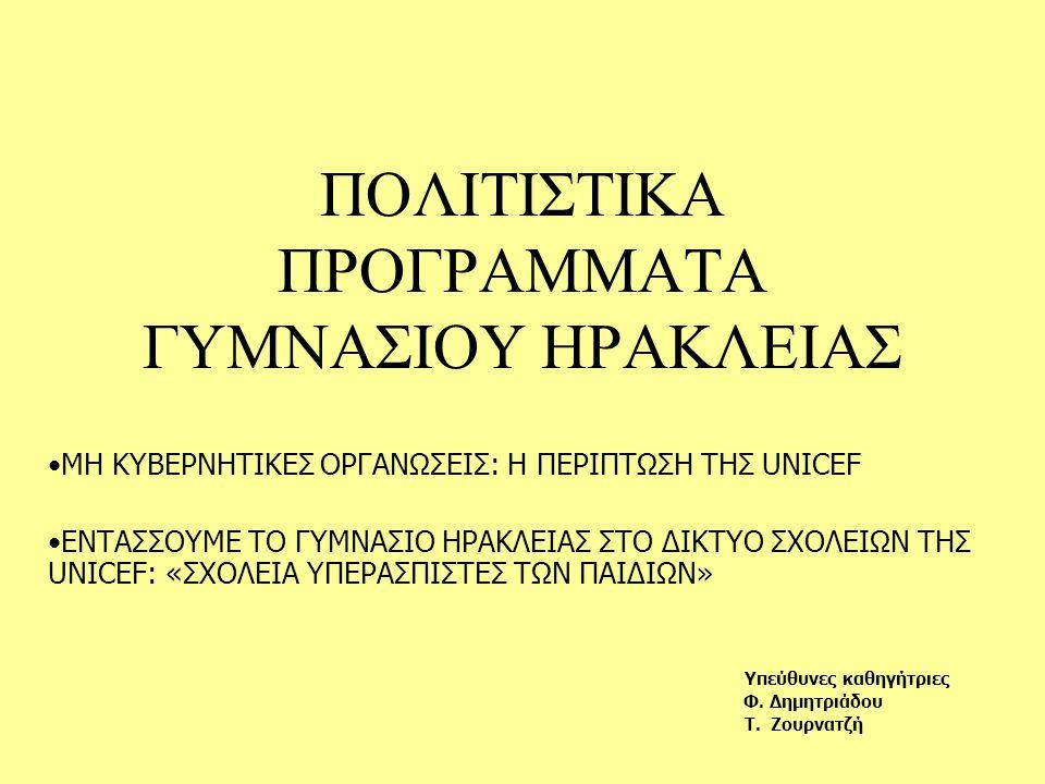 ΠΟΛΙΤΙΣΤΙΚΑ ΠΡΟΓΡΑΜΜΑΤΑ ΓΥΜΝΑΣΙΟΥ ΗΡΑΚΛΕΙΑΣ