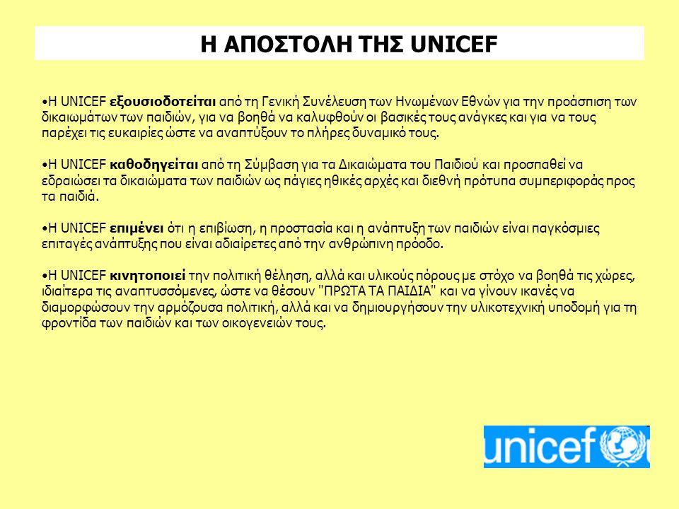 Η ΑΠΟΣΤΟΛΗ ΤΗΣ UNICEF