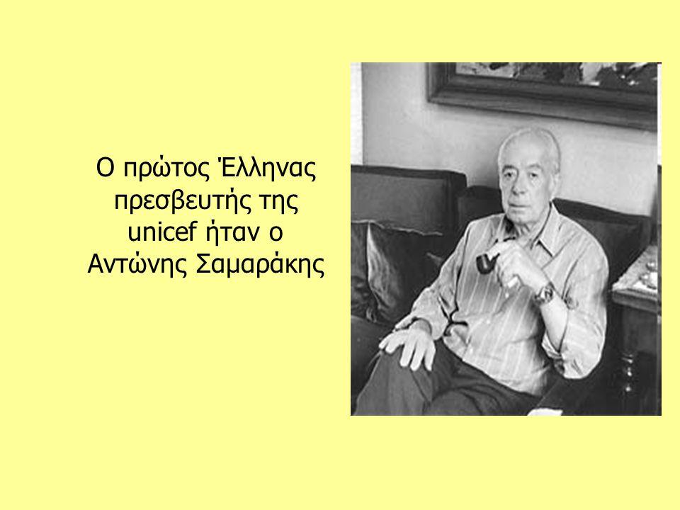 Ο πρώτος Έλληνας πρεσβευτής της unicef ήταν ο Αντώνης Σαμαράκης