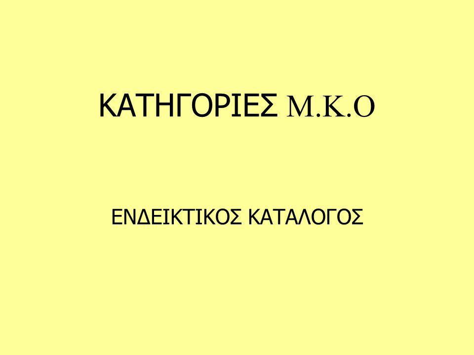 ΕΝΔΕΙΚΤΙΚΟΣ ΚΑΤΑΛΟΓΟΣ