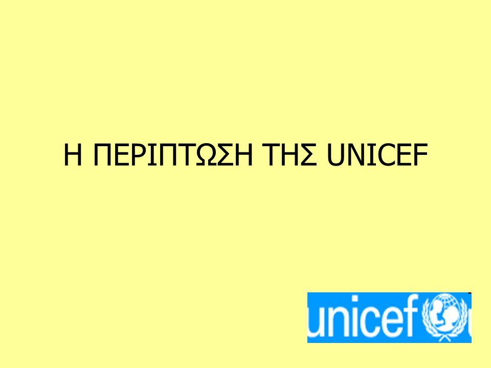 Η ΠΕΡΙΠΤΩΣΗ ΤΗΣ UNICEF