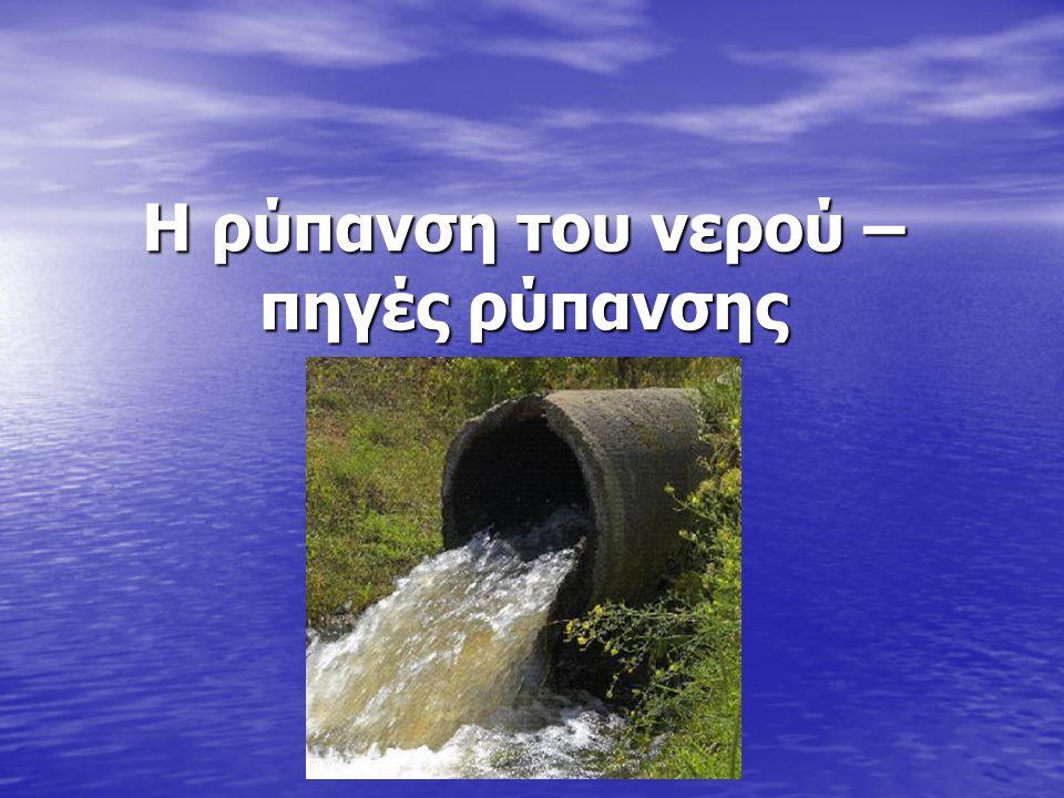 Η ρύπανση του νερού –πηγές ρύπανσης
