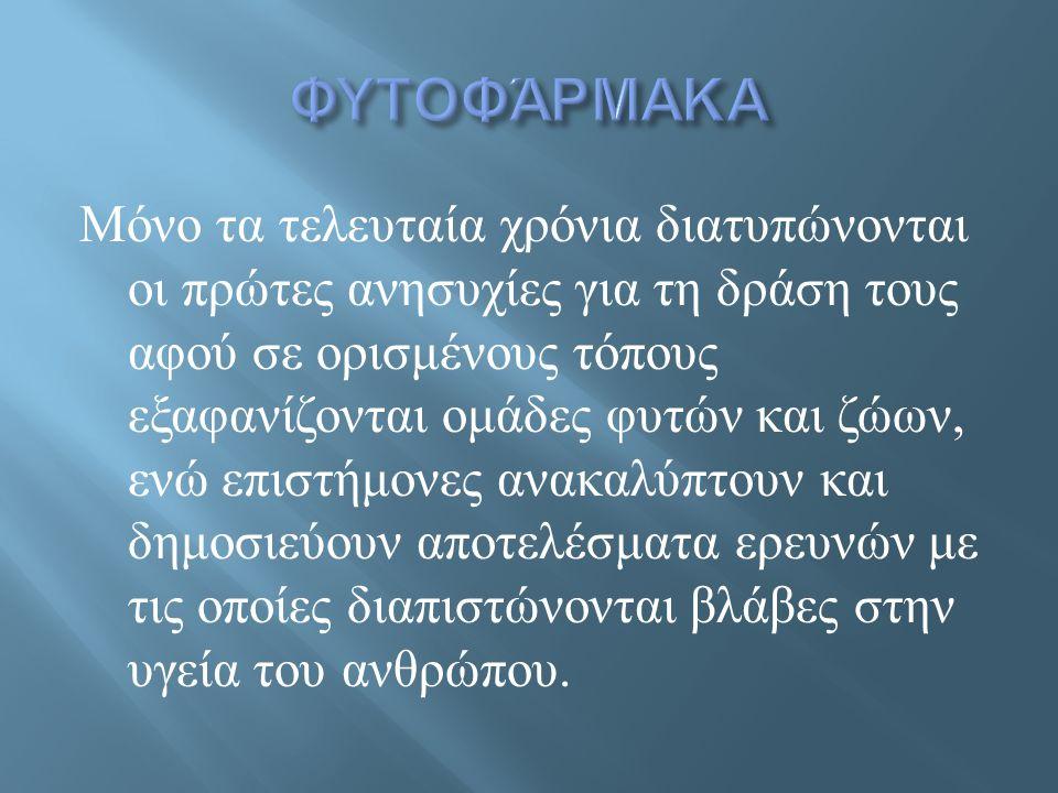 ΦΥΤΟΦΆΡΜΑΚΑ