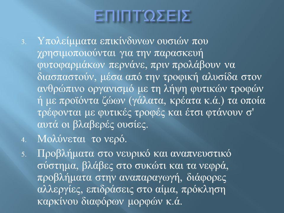 ΕΠΙΠΤΏΣΕΙΣ