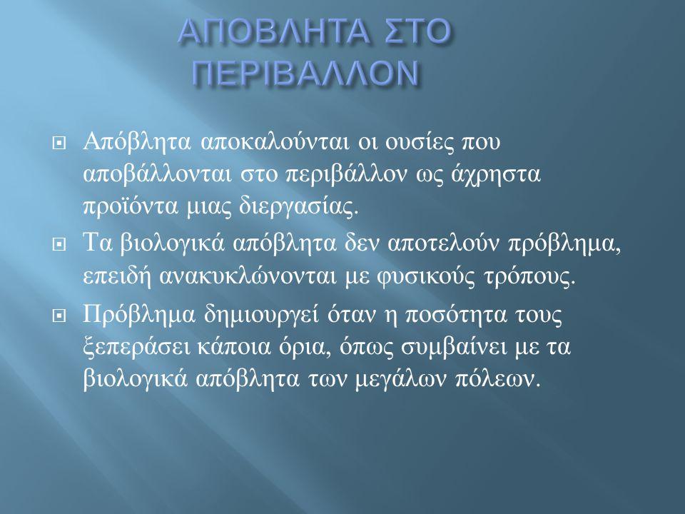 ΑΠΟΒΛΗΤΑ ΣΤΟ ΠΕΡΙΒΑΛΛΟΝ
