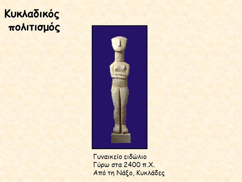 Γυναικείο ειδώλιο Γύρω στα 2400 π.Χ. Από τη Νάξο, Κυκλάδες
