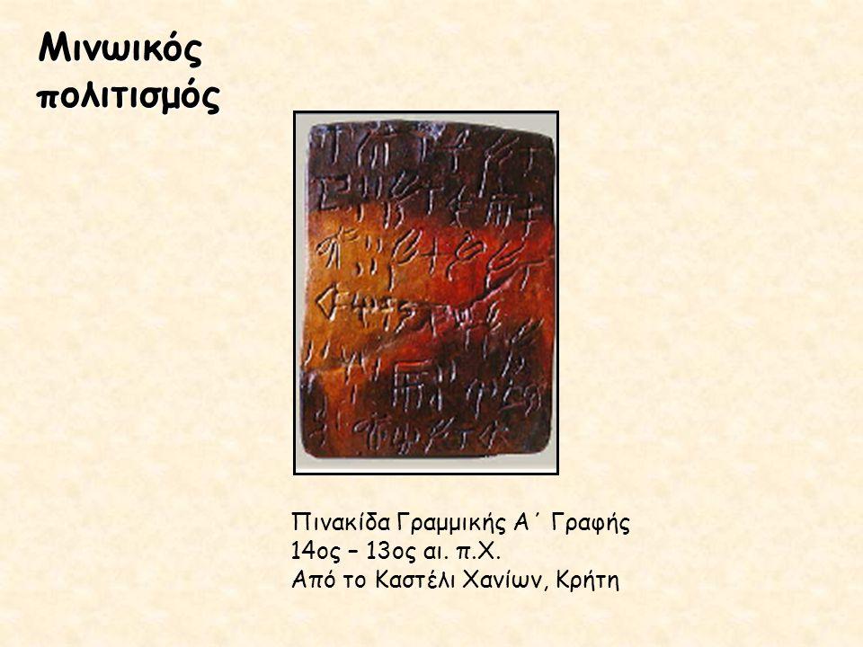 Μινωικός πολιτισμός Πινακίδα Γραμμικής Α΄ Γραφής 14ος – 13ος αι.