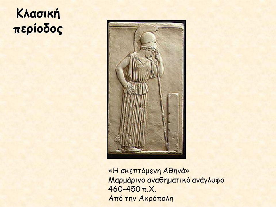 Κλασική περίοδος «Η σκεπτόμενη Αθηνά» Μαρμάρινο αναθηματικό ανάγλυφο 460-450 π.Χ.