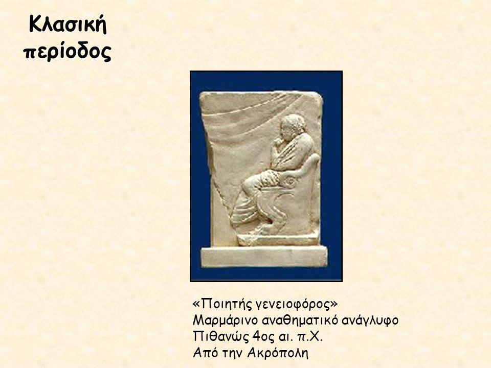 Κλασική περίοδος «Ποιητής γενειοφόρος» Μαρμάρινο αναθηματικό ανάγλυφο Πιθανώς 4ος αι.