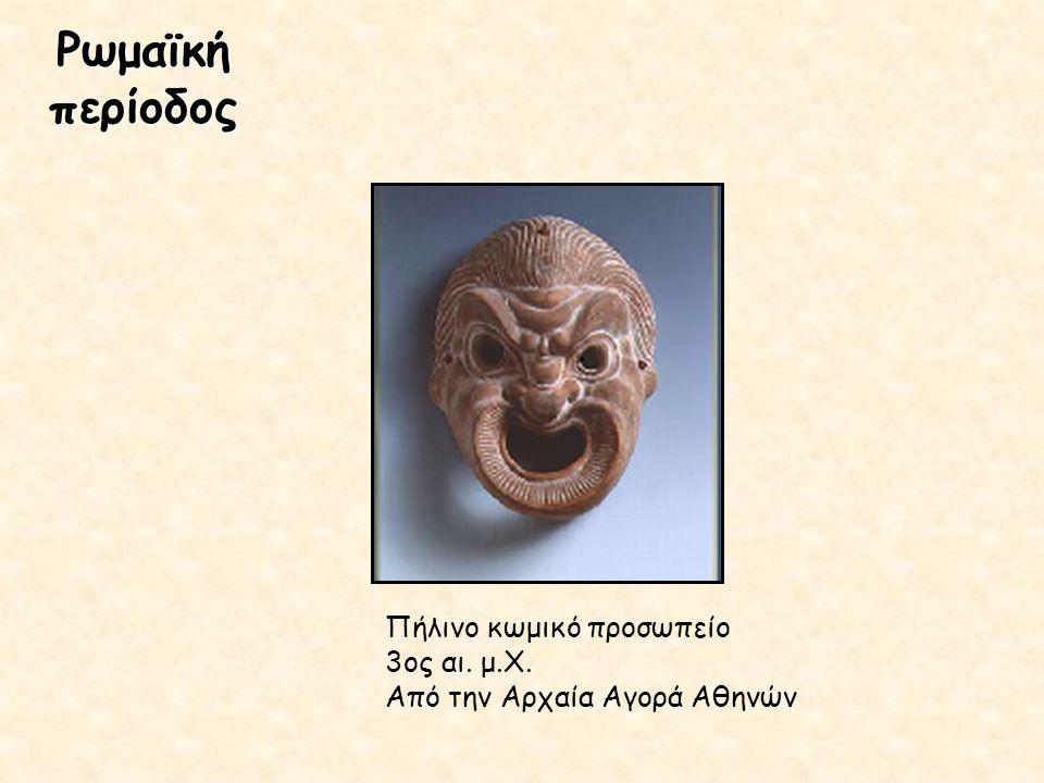 Ρωμαϊκή περίοδος Πήλινο κωμικό προσωπείο