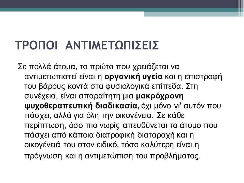 ΤΡΟΠΟΙ ΑΝΤΙΜΕΤΩΠΙΣΕΙΣ