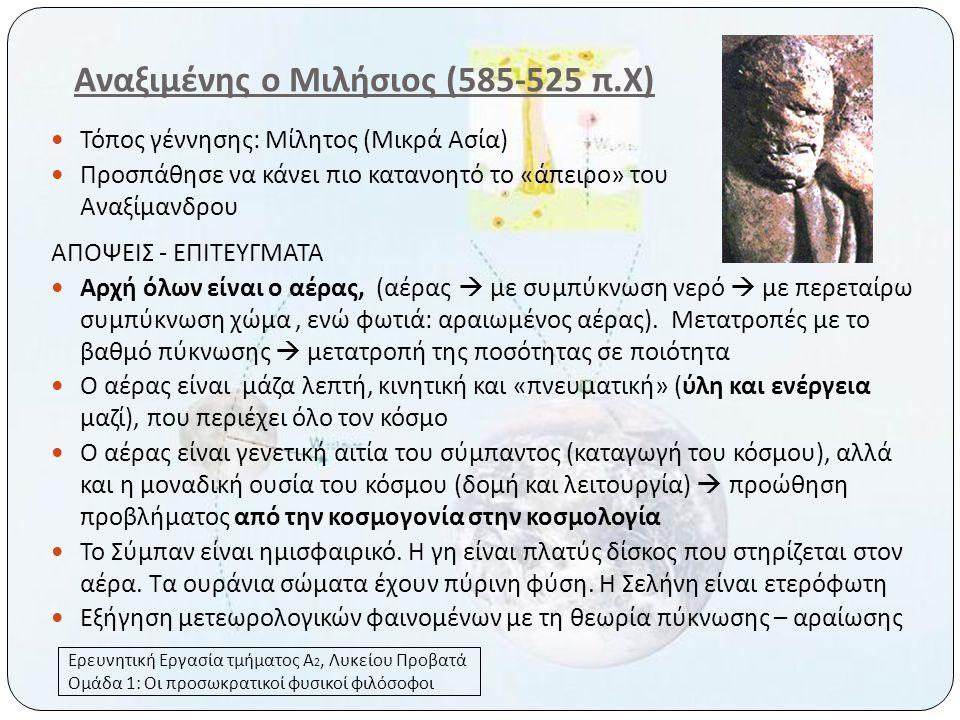 Αναξιμένης ο Μιλήσιος (585-525 π.Χ)