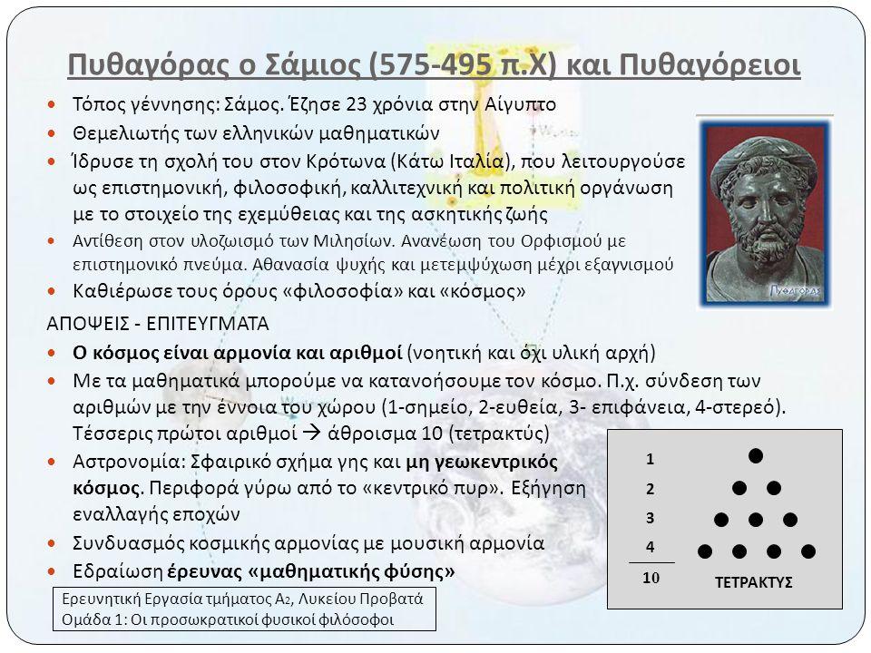 Πυθαγόρας ο Σάμιος (575-495 π.Χ) και Πυθαγόρειοι