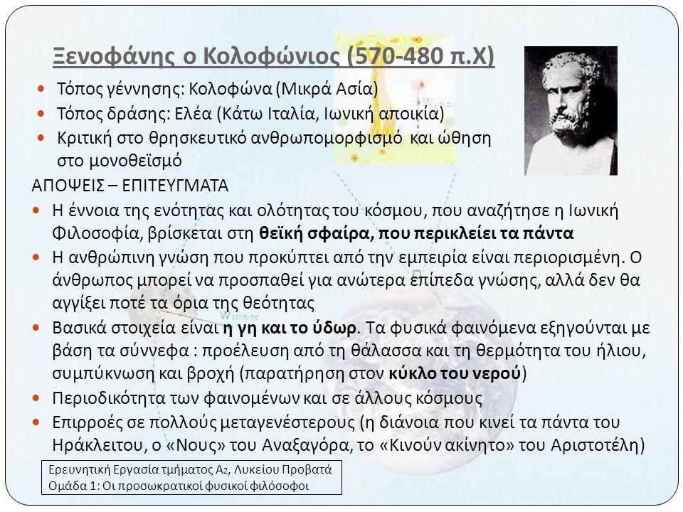 Ξενοφάνης ο Κολοφώνιος (570-480 π.Χ)