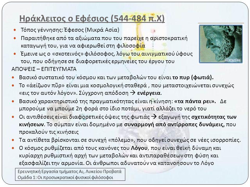 Ηράκλειτος ο Εφέσιος (544-484 π.Χ)