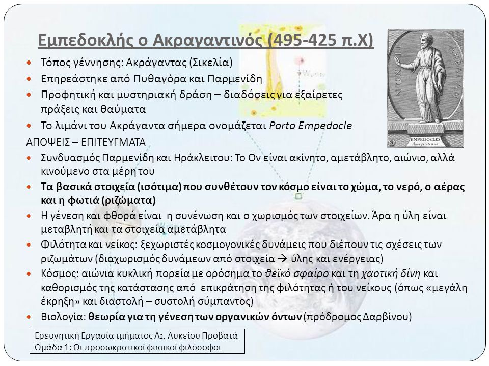 Εμπεδοκλής ο Ακραγαντινός (495-425 π.Χ)