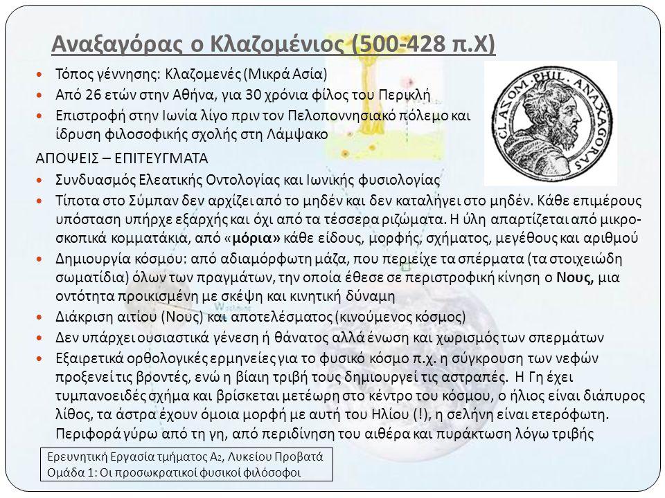 Αναξαγόρας ο Κλαζομένιος (500-428 π.Χ)