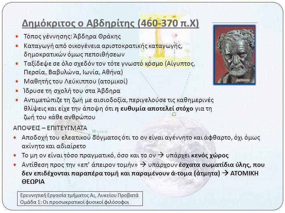 Δημόκριτος ο Αβδηρίτης (460-370 π.Χ)