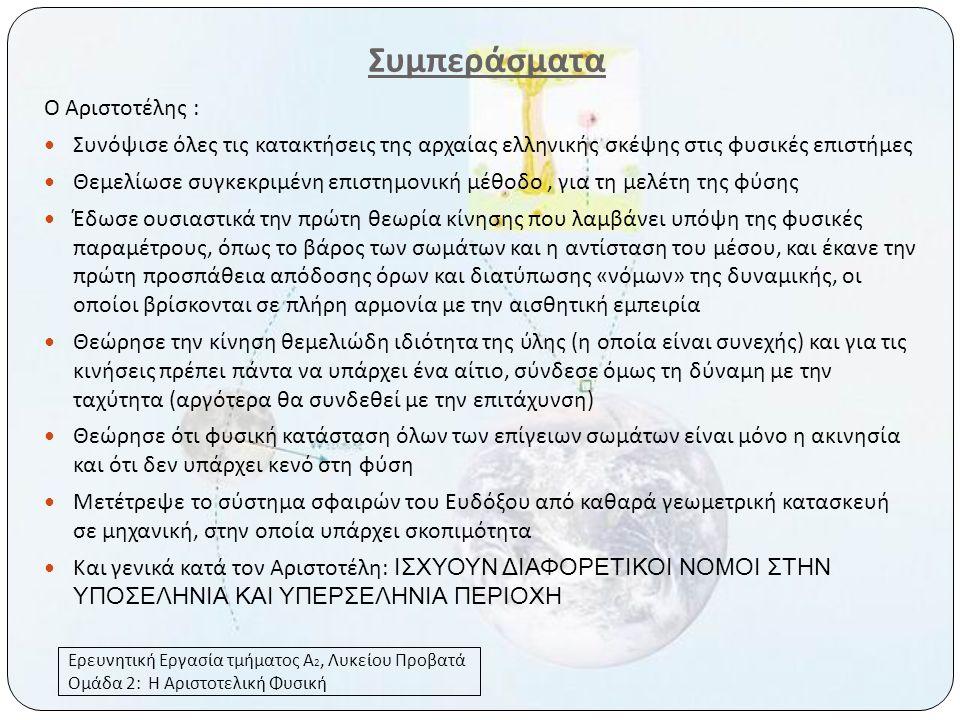 Συμπεράσματα Ο Αριστοτέλης :