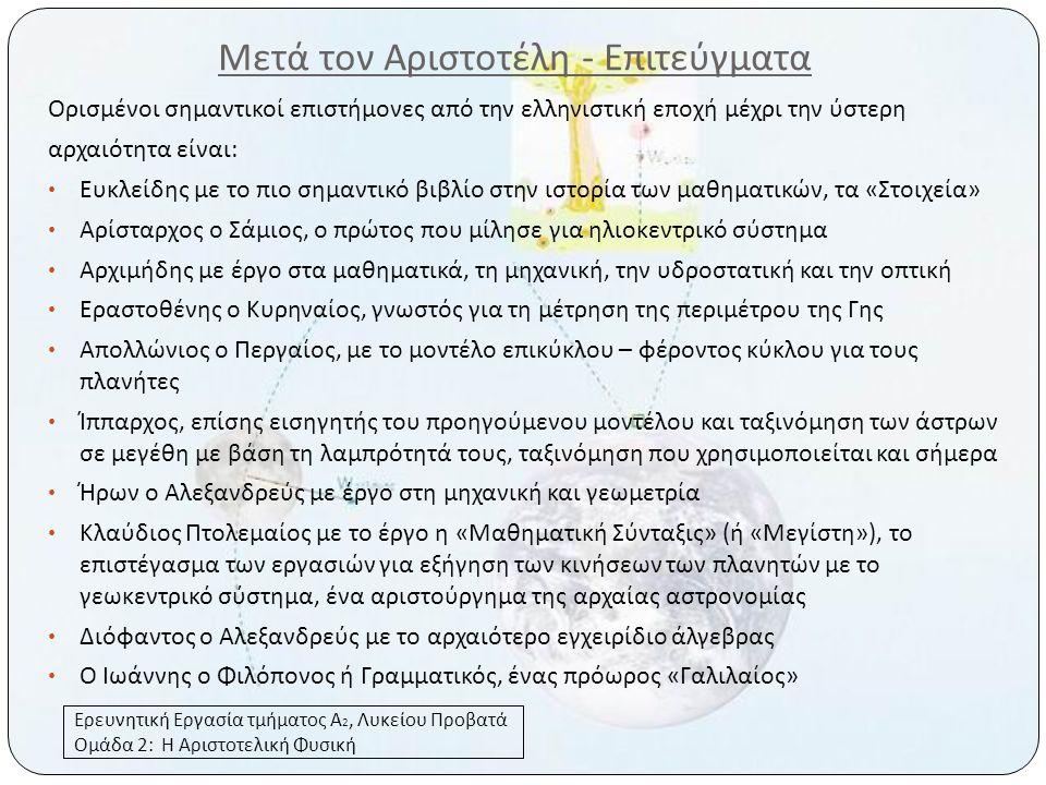 Μετά τον Αριστοτέλη - Επιτεύγματα
