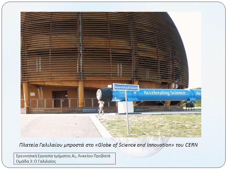 Πλατεία Γαλιλαίου μπροστά στο «Globe of Science and Innovation» του CERN