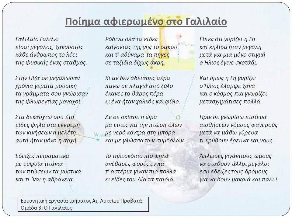 Ποίημα αφιερωμένο στο Γαλιλαίο
