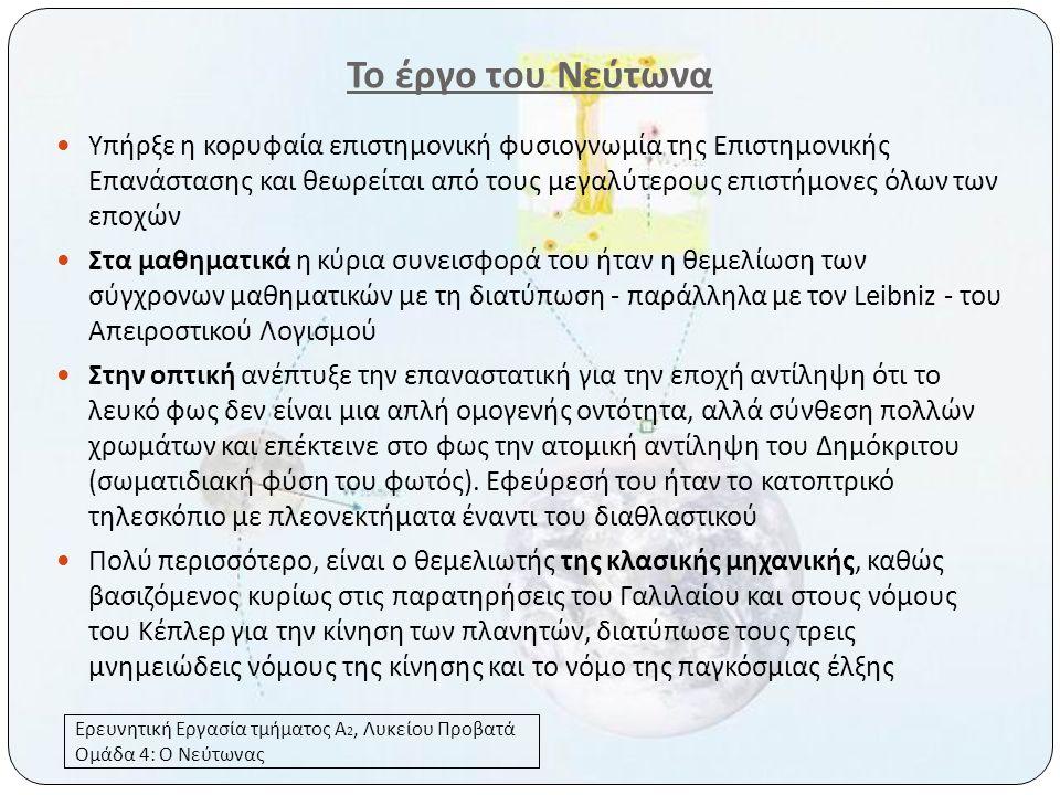 Το έργο του Νεύτωνα