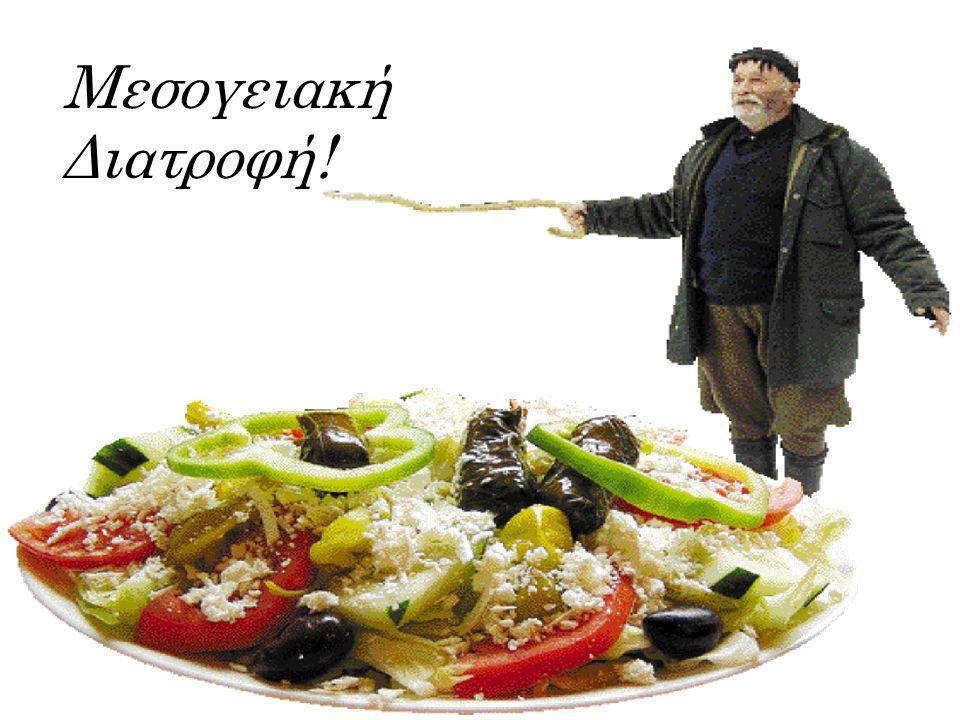 Μεσογειακή Διατροφή!