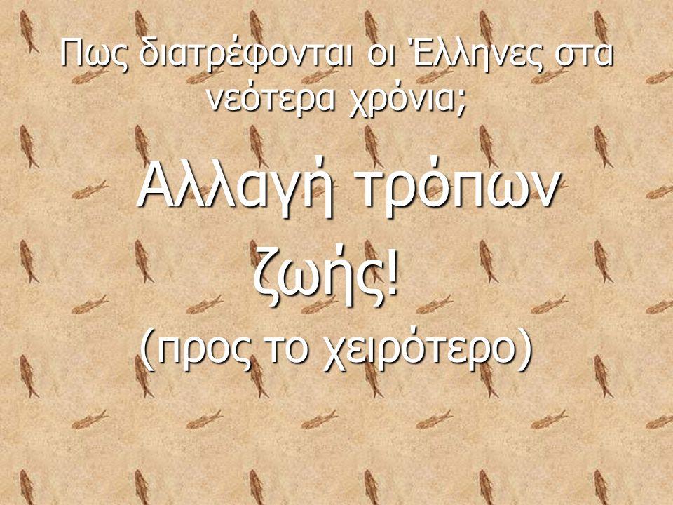 Πως διατρέφονται οι Έλληνες στα νεότερα χρόνια;