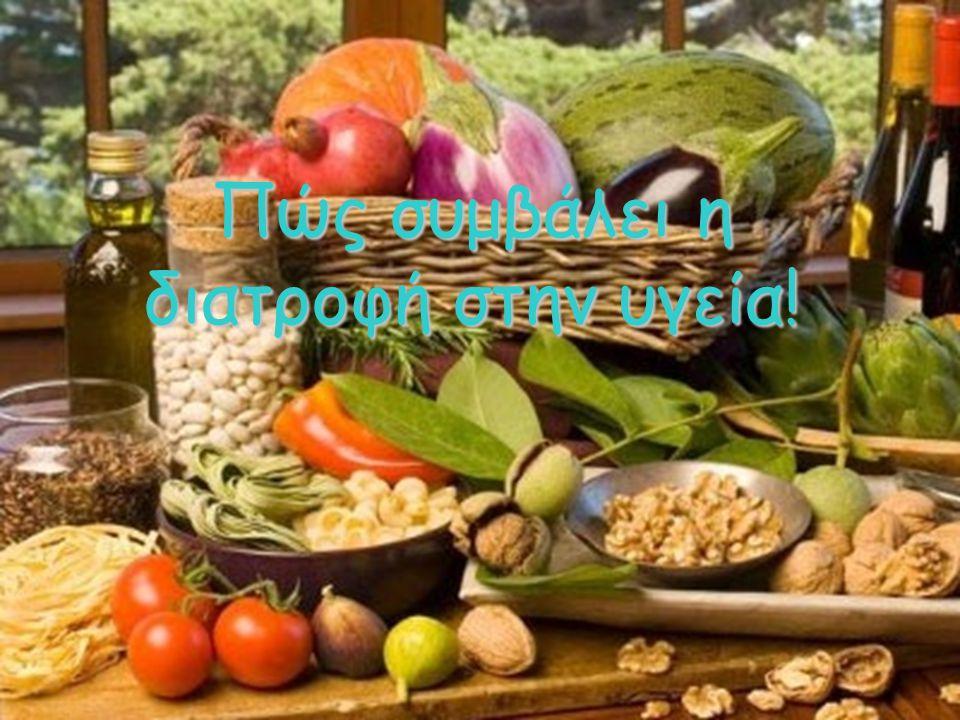 Πώς συμβάλει η διατροφή στην υγεία