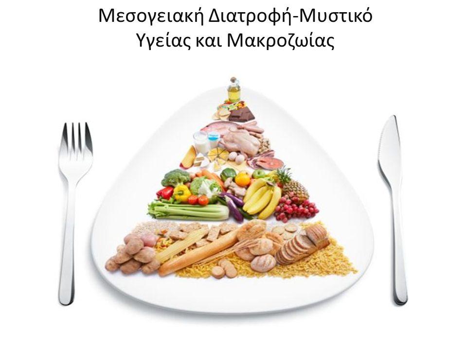 Μεσογειακή Διατροφή-Μυστικό Υγείας και Μακροζωίας