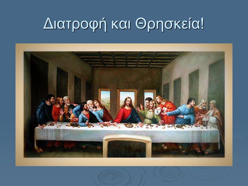 Διατροφή και Θρησκεία!