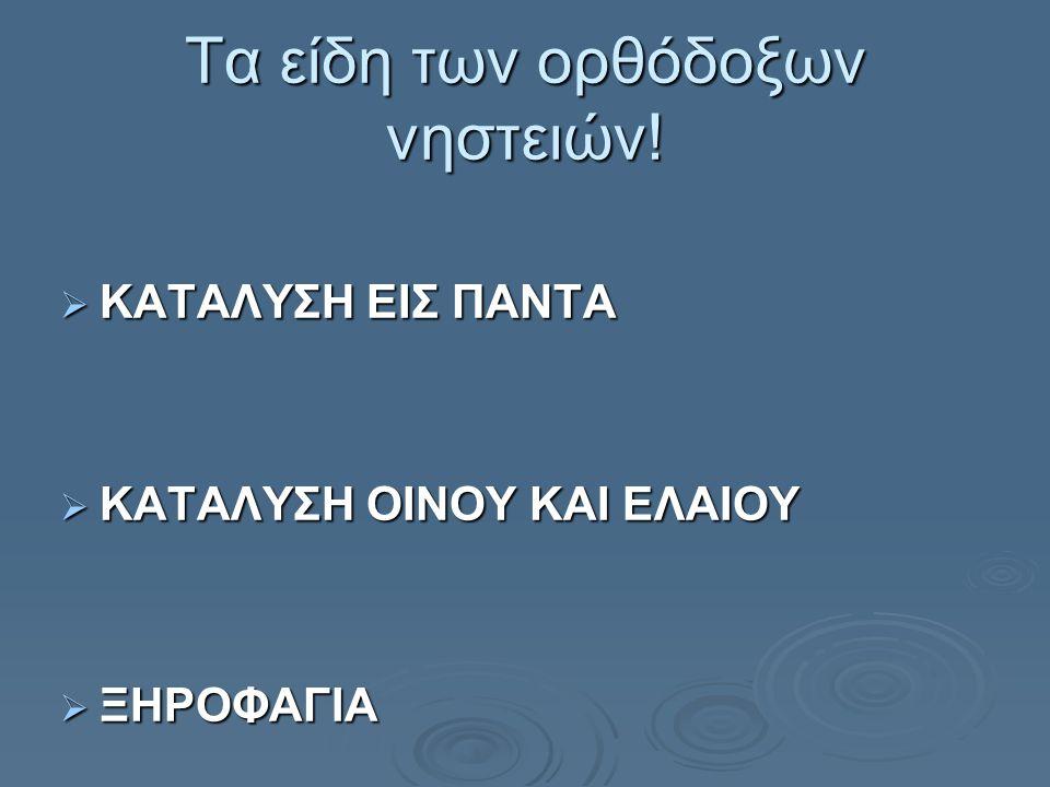 Τα είδη των ορθόδοξων νηστειών!