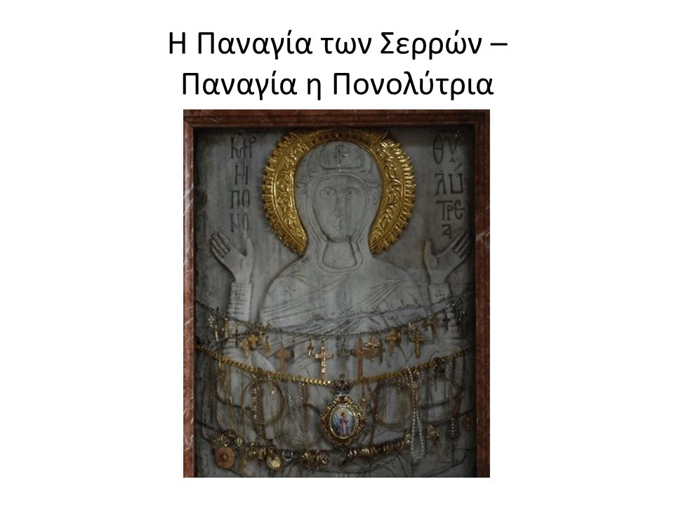 H Παναγία των Σερρών – Παναγία η Πονολύτρια