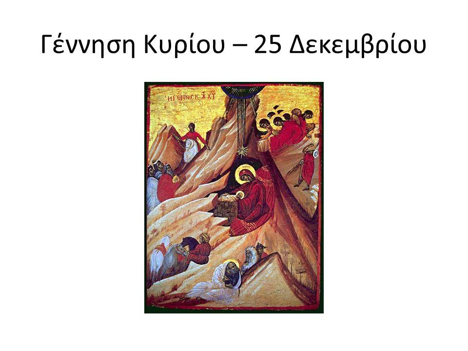 Γέννηση Κυρίου – 25 Δεκεμβρίου