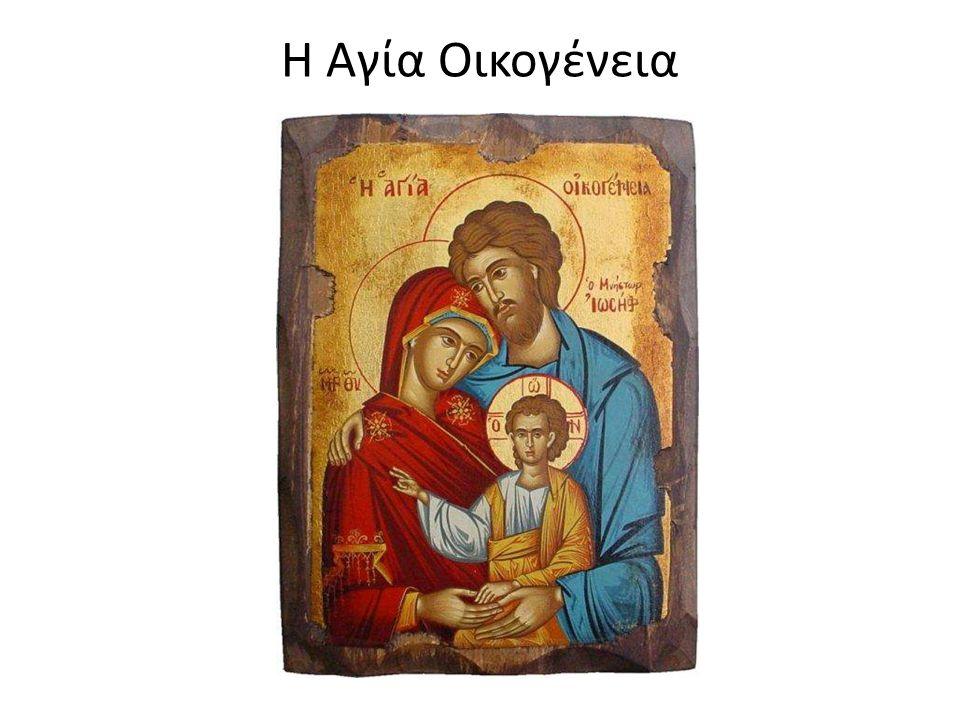 Η Αγία Οικογένεια