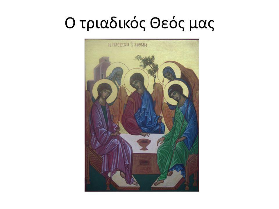 Ο τριαδικός Θεός μας