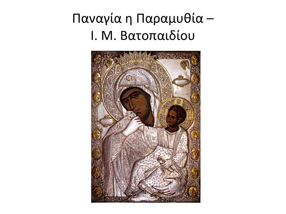 Παναγία η Παραμυθία – Ι. Μ. Βατοπαιδίου