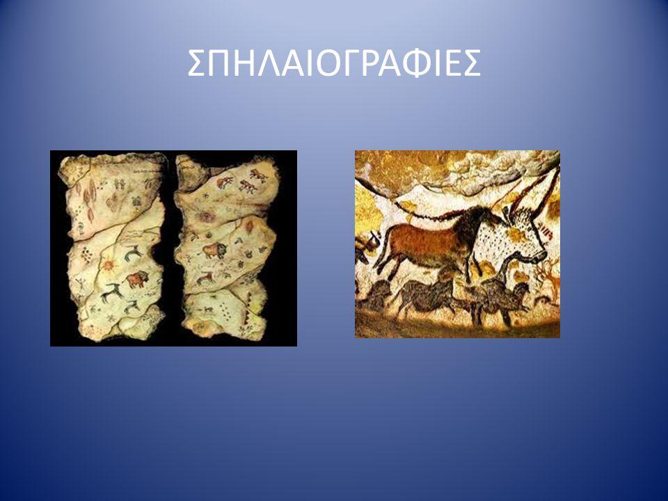 ΣΠΗΛΑΙΟΓΡΑΦΙΕΣ