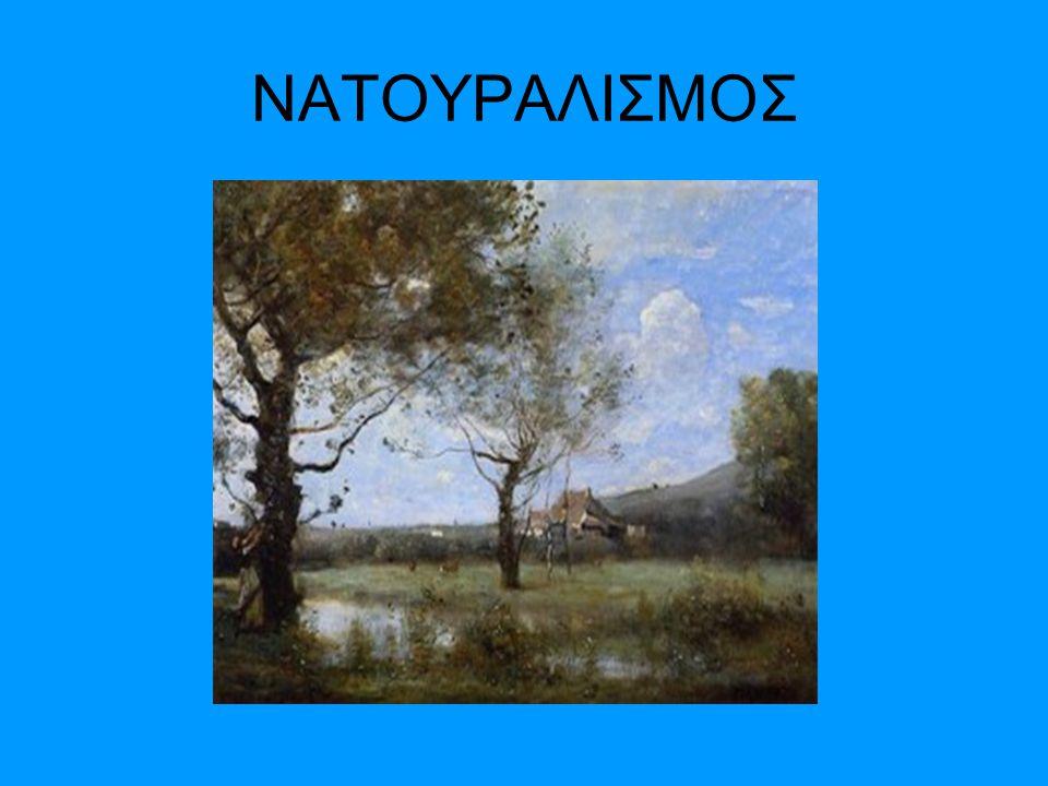 ΝΑΤΟΥΡΑΛΙΣΜΟΣ