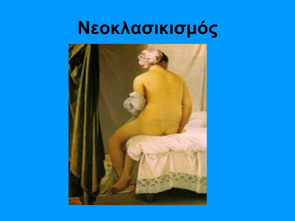 Νεοκλασικισμός