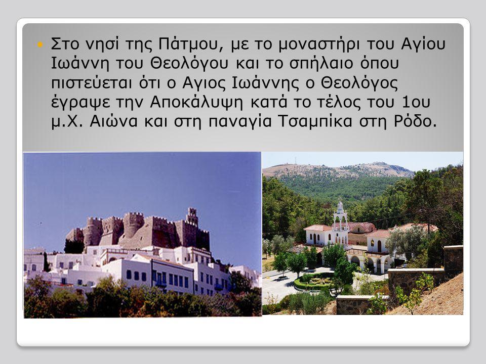 Στο νησί της Πάτμου, με το μοναστήρι του Αγίου Ιωάννη του Θεολόγου και το σπήλαιο όπου πιστεύεται ότι ο Αγιος Ιωάννης ο Θεολόγος έγραψε την Αποκάλυψη κατά το τέλος του 1ου μ.Χ.
