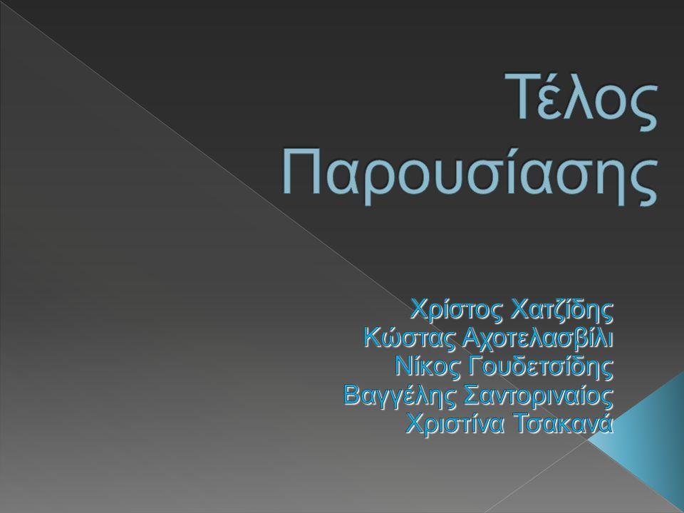 Τέλος Παρουσίασης Χρίστος Χατζίδης Κώστας Αχοτελασβίλι