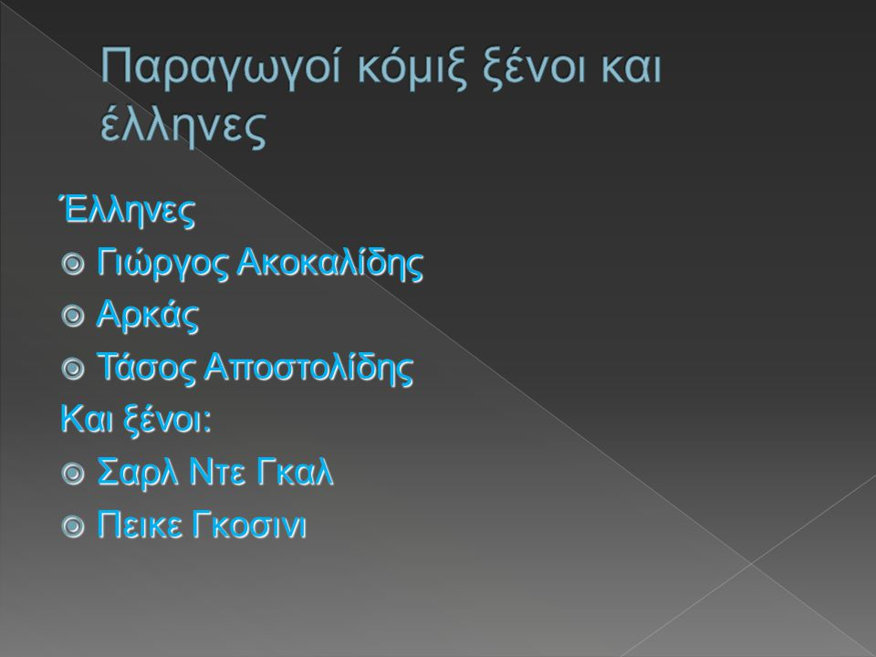 Παραγωγοί κόμιξ ξένοι και έλληνες