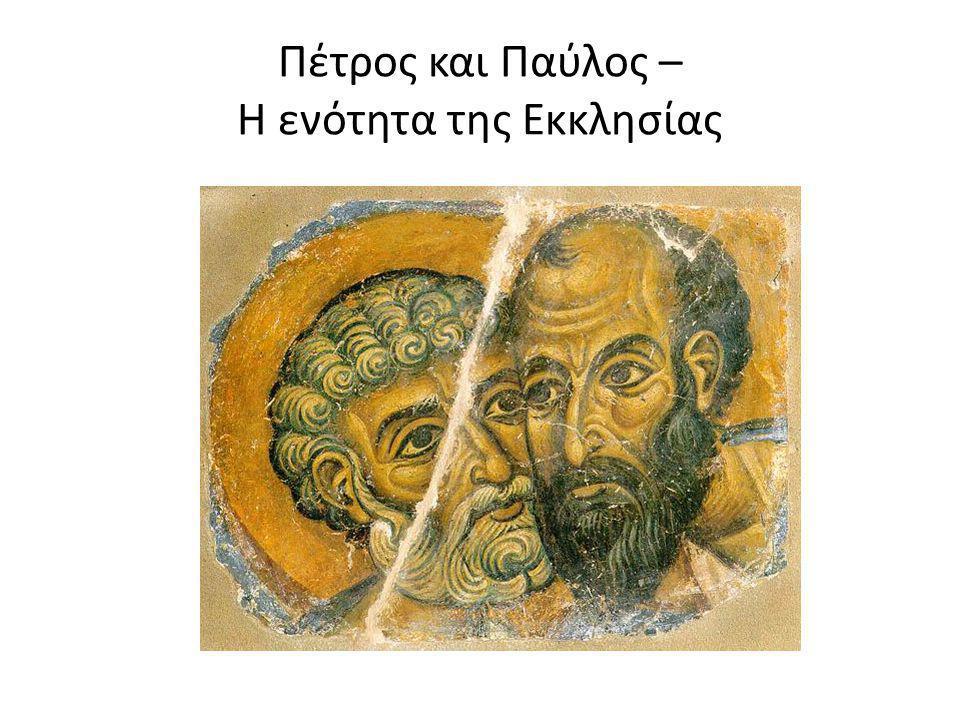 Πέτρος και Παύλος – Η ενότητα της Εκκλησίας