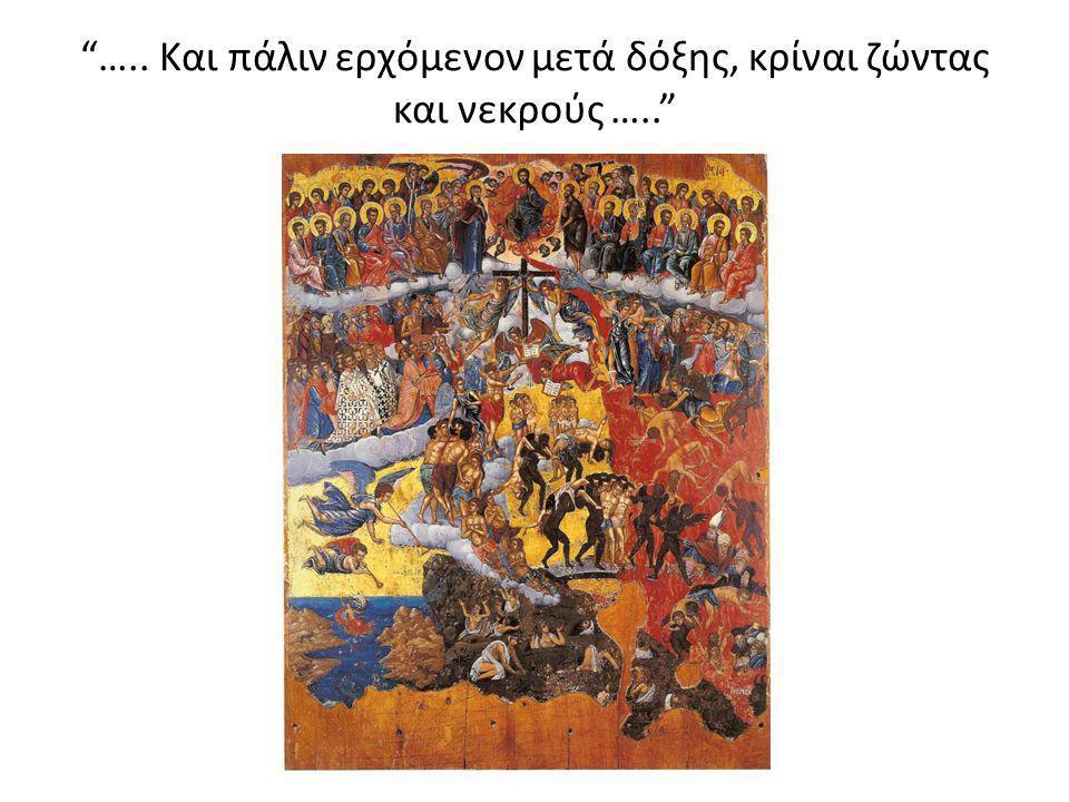 ….. Και πάλιν ερχόμενον μετά δόξης, κρίναι ζώντας και νεκρούς …..