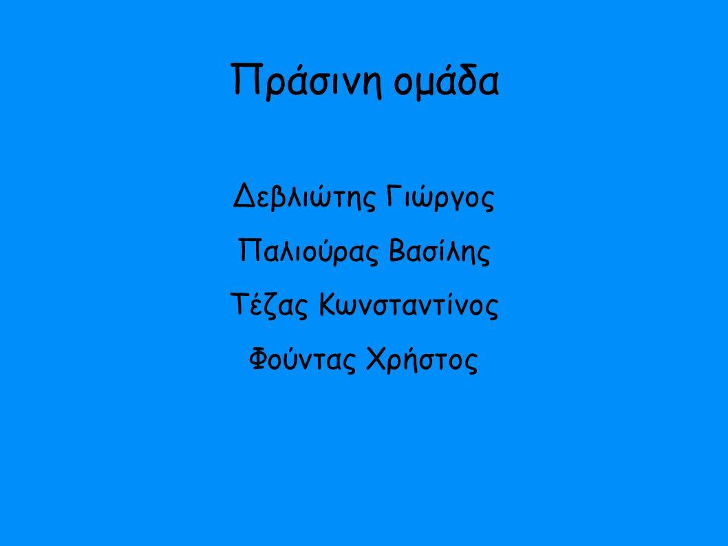 Πράσινη ομάδα Δεβλιώτης Γιώργος Παλιούρας Βασίλης Τέζας Κωνσταντίνος