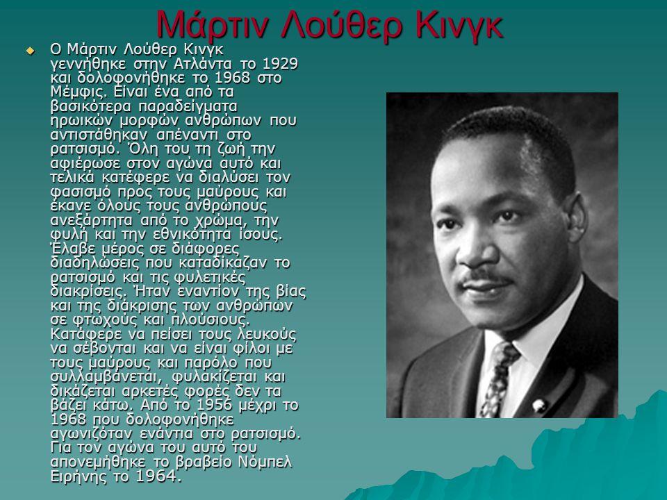 Μάρτιν Λούθερ Κινγκ